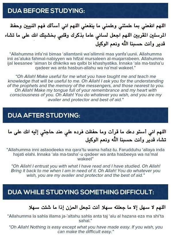 "Dua for studying ""Rabbi Zidni 'Ilman War Zuqni Fahman"" - O Allah advance me in knowledge and true understanding"