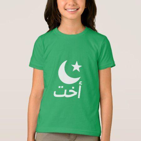 أخت Sister in Arabic T-Shirt - tap, personalize, buy right now!