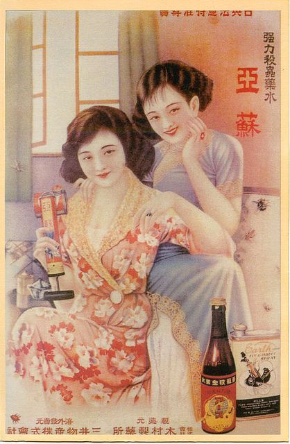 Vintage Chinese Calendar : Best s images on pinterest vintage fashion