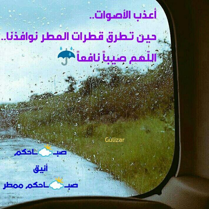 صباح الخيرات أعذب الأصوات حين تطرق قطرات المطر نوافذنا الل هم صيبا نافعا صبــ ــاحكم أنيق صبــ ــاحكم ممطر Words Good Morning