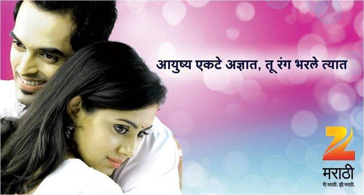 Radha Hee Baawri New Marathi Serial On Zee Marathi - MarathiStars