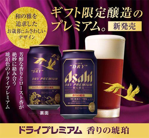 SK-3N アサヒ スーパードライプレミアム(紫) 香りの琥珀 ビールセット 【センター直送】(ギフト ・セット商品) お酒の通販サイト【なんでも酒やカクヤス】
