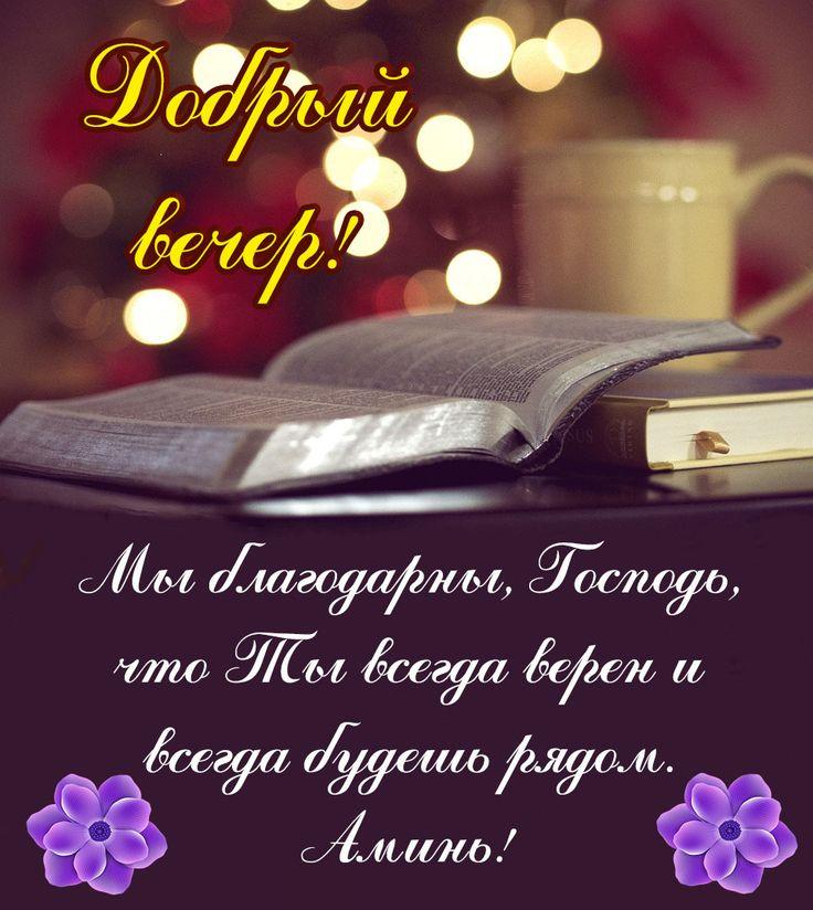 Днем, христианские открытки с цитатами спокойной ночи