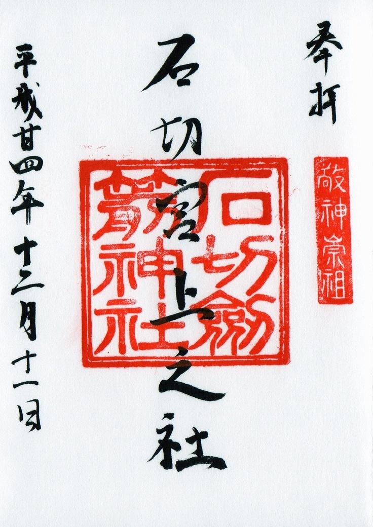 石切劔箭神社 宮上之社(大阪府東大阪市)