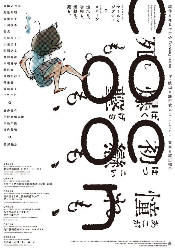 『cocoon 憧れも、 初戀も、爆撃も、死も。』フライヤー+ポスターマームとジプシー東京藝術劇場ほか絵=今日マチ子デザイン=川名潤