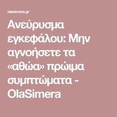 Ανεύρυσμα εγκεφάλου: Μην αγνοήσετε τα «αθώα» πρώιμα συμπτώματα - OlaSimera
