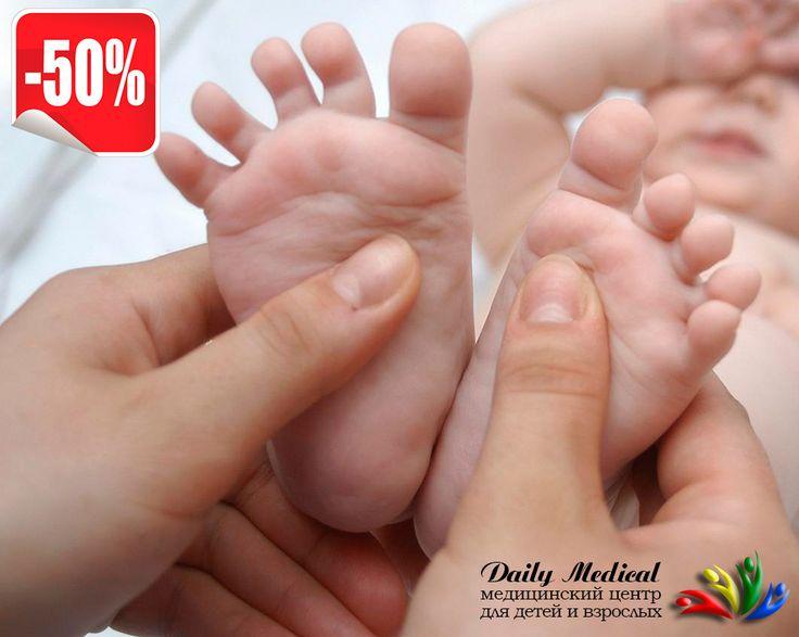 Скидка 50% на массаж для детей-инвалидов #скидка #массаж #дети #клиника #Днепропетровск #DailyMedical  В нашем медицинском центре для детей и взрослых Daily Medical стартовала новая акция  -50% на все виды массажа для детей-инвалидов.