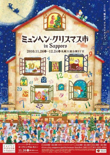 2010年度ポスターデザインが決定しました! ミュンヘン・クリスマス市 in Sapporo 公式ブログ