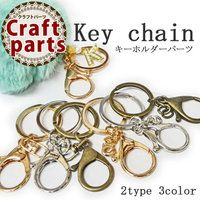 Large Key Ring and Lobster Clasp