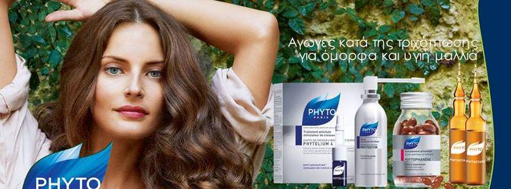 Γυναικεία ή ανδρική τριχόπτωση, μόνιμη ή περιστασιακή, η Phyto Paris έχει τη λύση για υπέροχα πυκνά μαλλιά! Βιταμίνες, οροί, αμπούλες, σαμπουάν, σπρέυ, αγωγές, αιθέρια έλαια, αποδεδειγμένα και μετρήσιμα αποτελέσματα. Μην αφήνεις τα μαλλιά σου αδύναμα...Phytocyane για τη γυναίκα - Phytolium για τον άνδρα #phyto #hair #treatments #Μαλλιά #τριχόπτωση