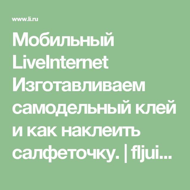 Мобильный LiveInternet Изготавливаем самодельный клей  и как наклеить салфеточку. | fljuida - Дневник fljuida |