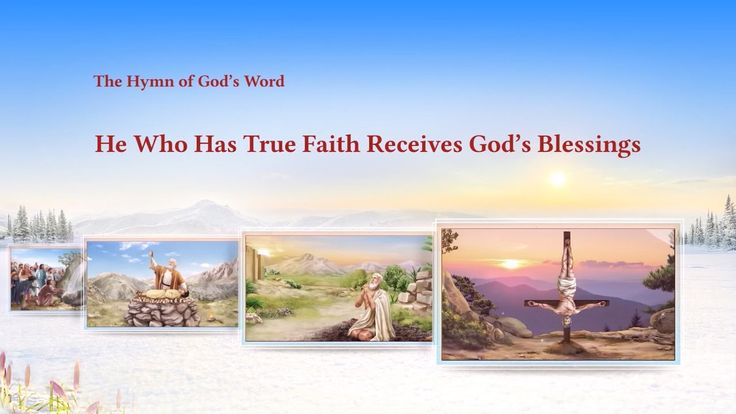 "The Hymn of God's Word ""He Who Has True Faith Receives God's Blessings"" ..."
