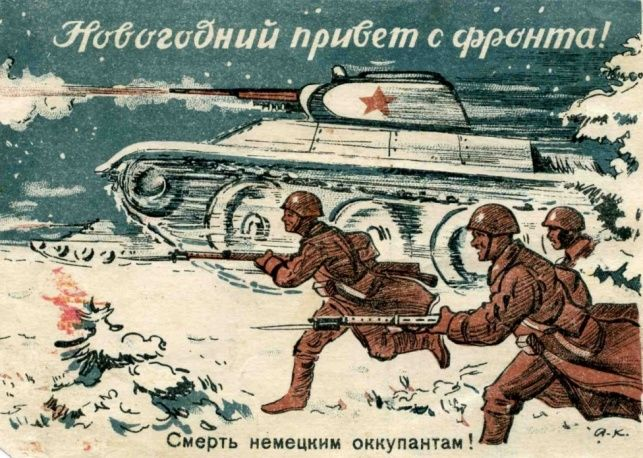 gi from the front Happy New Year USSR