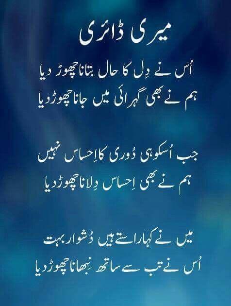 Image Result For Urdu Quotes Ramadan Image Result For Urdu Quotes