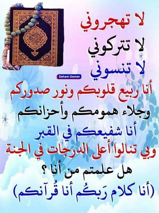 Pin By Rt Ok On Good Morning Islam Hadith Islamic Quotes Islam Quran