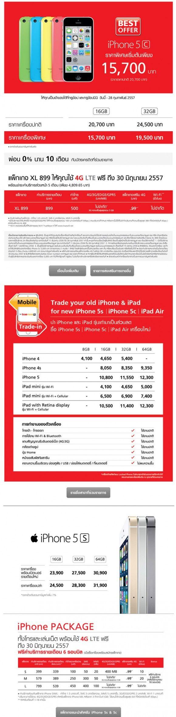 iPhone & iPad เก่าแลกซื้อ iPhone 5c l iPhone 5s l iPad Air กับ TrueMove H