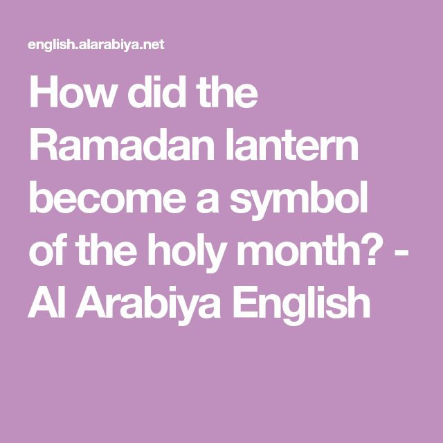 How did the Ramadan lantern become a symbol of the holy month? - Al Arabiya English