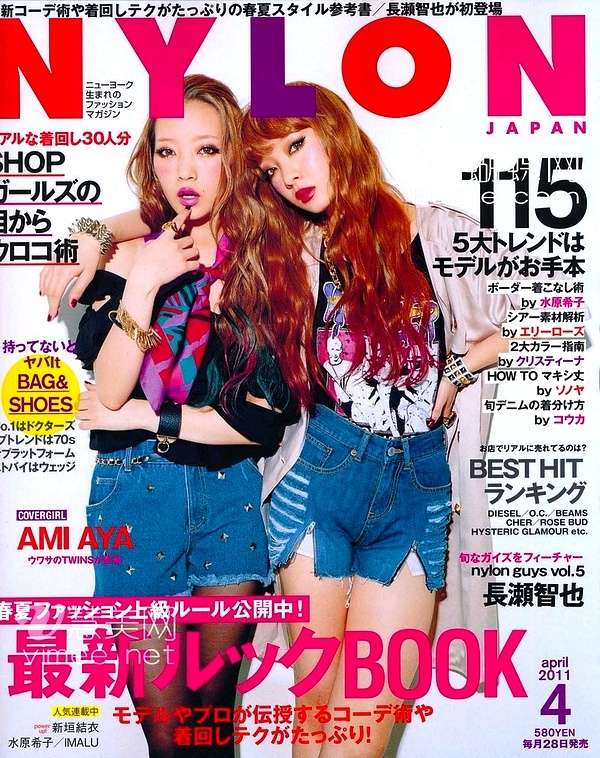 Ami Aya Amiaya Japanese Models Nylon Magazine Japan Vivi