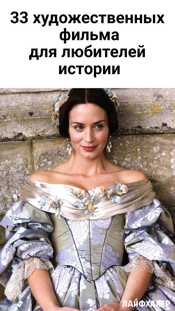 33 Hudozhestvennyh Filma Dlya Lyubitelej Istorii Molodaya Viktoriya Filmy Semejnye Filmy