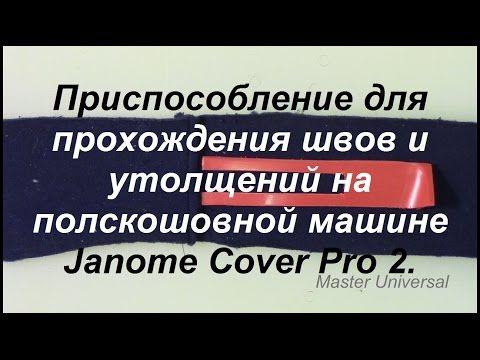 Janome Cover Pro 2. Приспособление для прохождения швов и утолщений. Видео № 212. - YouTube