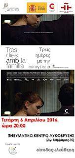 Κινηματογραφική Λέσχη Πεύκης: 6-4-2016: «Τρεις ημέρες με την οικογένεια» (Tres d...
