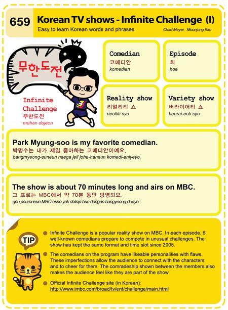 659 Learn Korean Hangul: Korean TV shows - Infinite Challenge (I)
