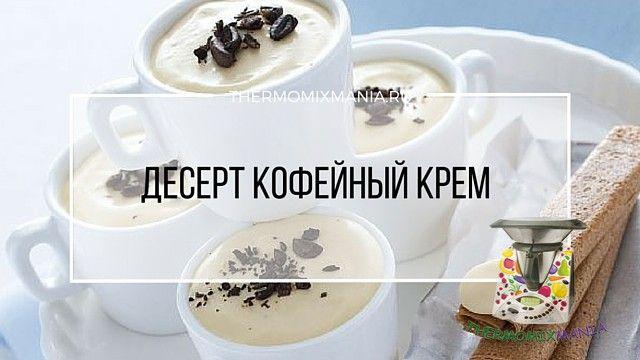 Десерт кофейный крем Термомикс. http://thermomixmania.ru//deserti/5177-desert_kofeynyiy_krem_termomiks  на 4-6 порций   Время:  5 мин   Ингредиенты:  60 г сахара 250 г замороженного  кубиками молока 15 г растворимого кофе   Способ приготовления:   1.Молоко предварительно заморозить или в пластмассовых  формочках или пакетиках;  2.В чашу добавить  растворимый кофе и сахар, измельчить: 10 сек/Turbo; 3.Добавить  замороженное  молоко, измельчить:  30 сек/ск.10;  4.Собрать со стенок на дно массу…