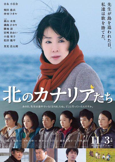 映画『北のカナリアたち』 - シネマトゥデイ KITA NO CANARIA TACHI (C) 2012『北のカナリアたち』製作委員会