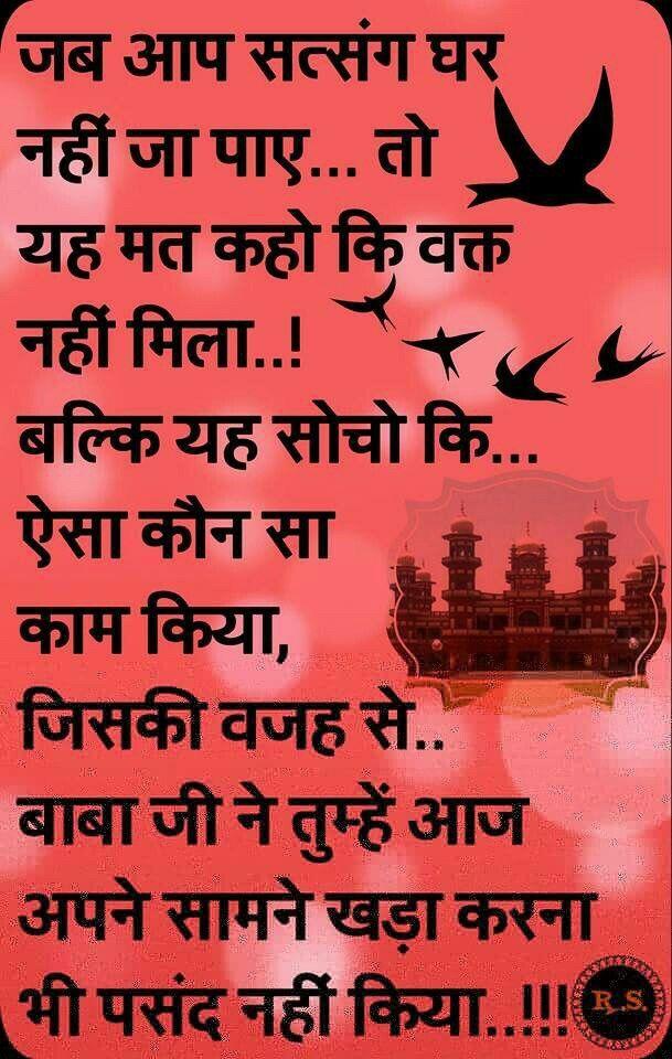 Pin by Hiral Desai on RADHASOAMIJI | Hindi quotes, Radha ...
