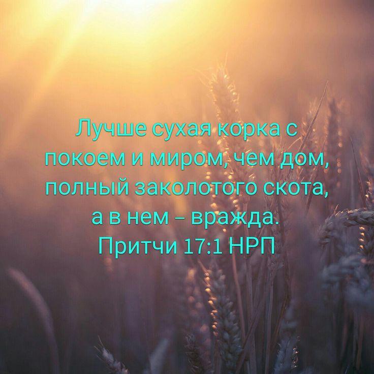 Открытки библейские псалом 45 15