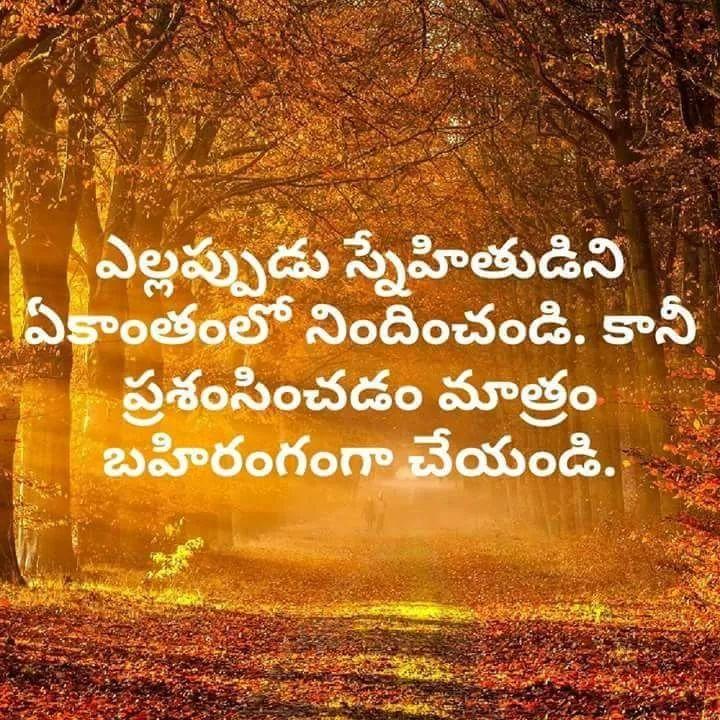 Telugu Lovely Quotes: 25+ Best Telugu Inspirational Quotes On Pinterest