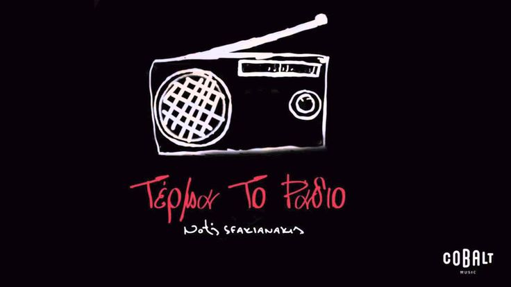 Thelw na valw terma to radio!!!