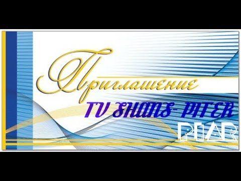3 ДЕКАБРЯ ПИАР-вечеринка.TV SHANS -PITER .Приглашение от Светланы Кравче...