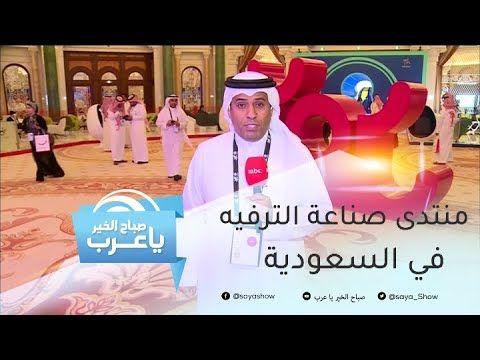 أكثر من 100 مستثمر حول العالم يشاركون في منتدى صناعة الترفيه في السعودية Youtube