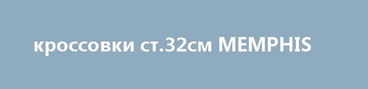 кроссовки ст.32см MEMPHIS http://brandar.net/ru/a/ad/krossovki-st32sm-memphis/  Кроссовки в хорошем состоянии, нюанс внутренняя часть язычка (на одном кроссе)послл.фото , кожзам, все остаьное без никаких изьянов