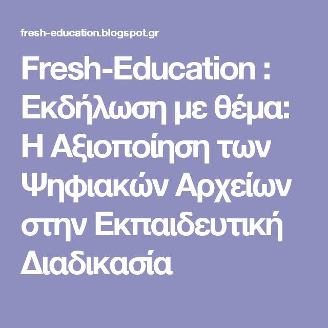 Fresh-Education                  : Εκδήλωση με θέμα: Η Αξιοποίηση των Ψηφιακών Αρχείων στην Εκπαιδευτική Διαδικασία