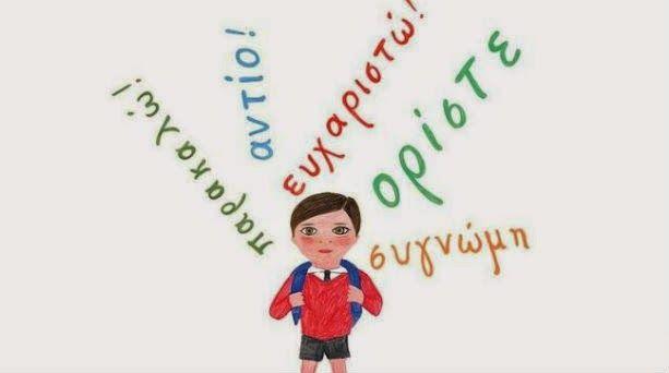 Το Τρενάκι - Παιδικός Σταθμός-Νηπιαγωγείο                                                          : Κανόνες και Όρια