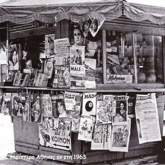 KIOSK IN ATHENS AT 1963