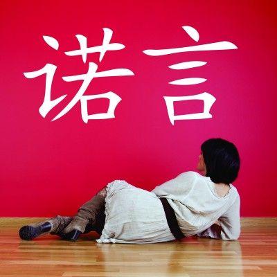 """Adesivo Murale - Fede in simboli cinesi.  Adesivo murale di alta qualità con pellicola opaca di facile installazione. Lo sticker si può applicare su qualsiasi superficie liscia: muro, vetro, legno e plastica.  L'adesivo murale """"Fede: Caratteri Cinesi"""" è ideale per decorare il soggiorno. Adesivi Murali."""