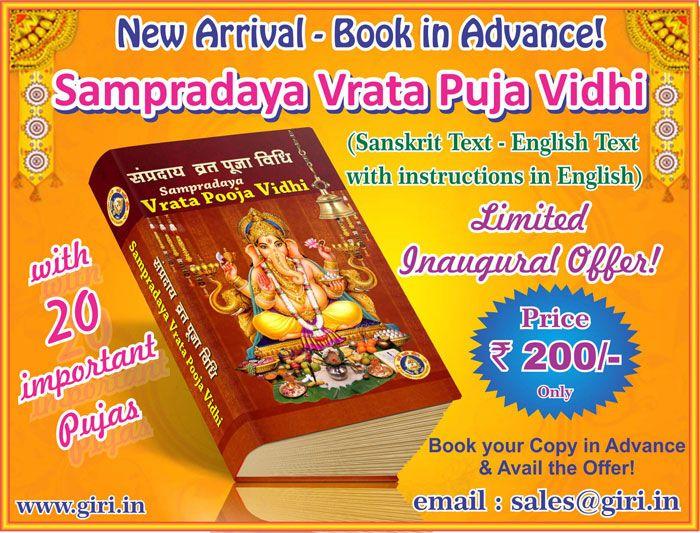 New arrival book of SAMPRADAYA VRATA PUJA VIDHI