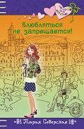 Интересная книга Влюбляться не запрещается!, Северская Мария #onlineknigi #книжнаяполка #book #climax