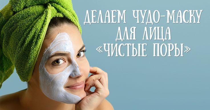 Сегодня я хочу поделиться с вами рецептом чудо-маски. Простой, быстрый и мега эффективный рецепт очистки пор — отличная альтернатива глубокой чистке лица у косметолога. Незаменимая маска для людей с жирной и комбинированной кожей! Все ингредиенты есть у каждого дома. А их всего 4! Итак, нам понадобятся: 1. Овсяные хлопья — две столовые ложки (размять руками или помолоть на кофемолке).