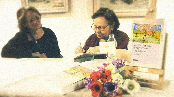 πό την παρουσίαση του βιβλίου της Αλκυόνης Παπαδάκη  στην Ξάνθη. #book #presentation #xanthi http://www.kalendis.gr/enimerosi/186-alkyoni-papadaki-xanthi