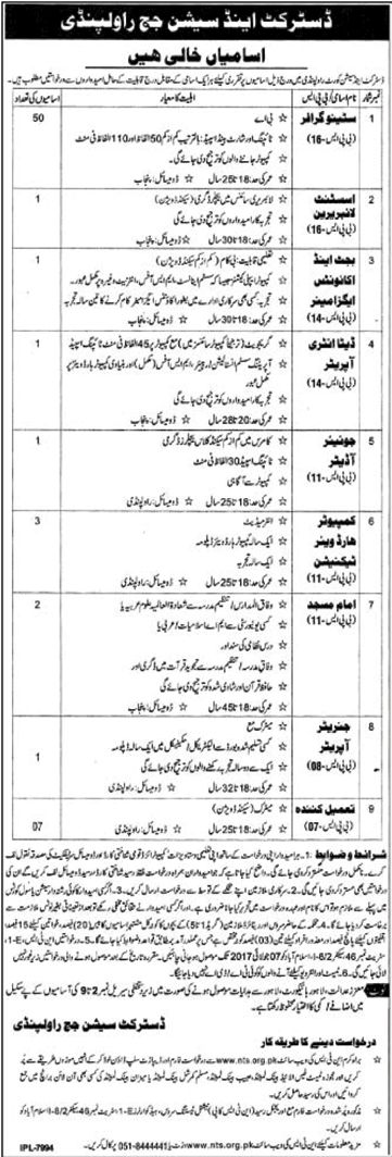 District & Session Court Rawalpindi, NTS Jobs