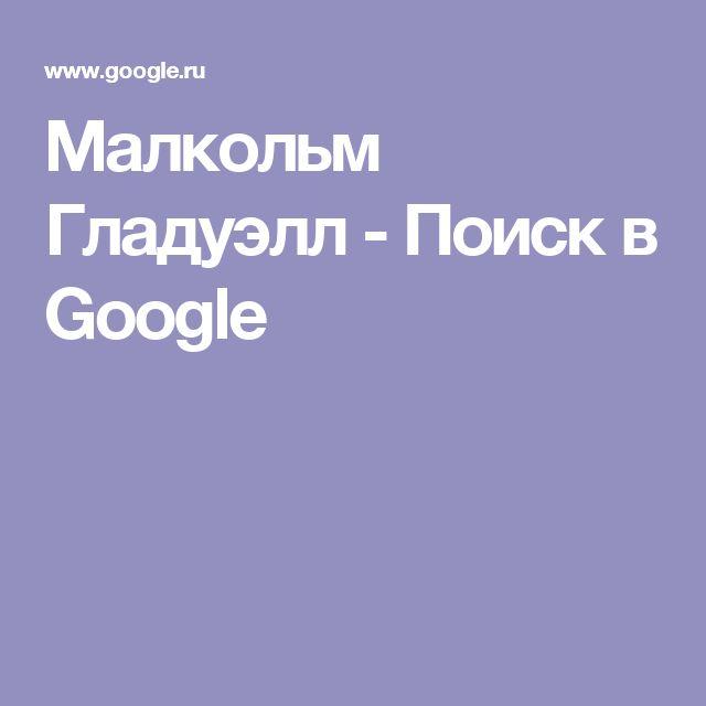 Малкольм Гладуэлл - Поиск в Google