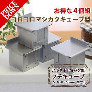 アルタイト食パン型プチキューブ54個組