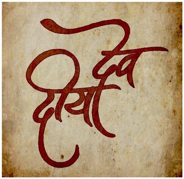welcome to my leisure: dev diya hindi