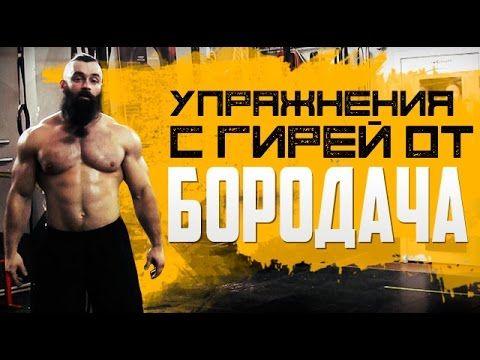 Упражнения с гирей от Бородача. Тренировка на все группы мышц - YouTube