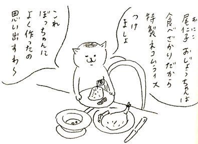 今日の猫村さんネコムライス