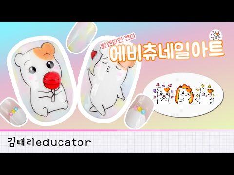 리플꿀팁★발렌타인 캔디 에비츄 네일 /Valentine Candy Evichu Nail | POLARIS - YouTube